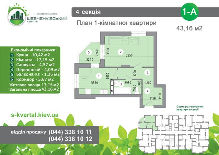 Однокомнатная квартира 1А
