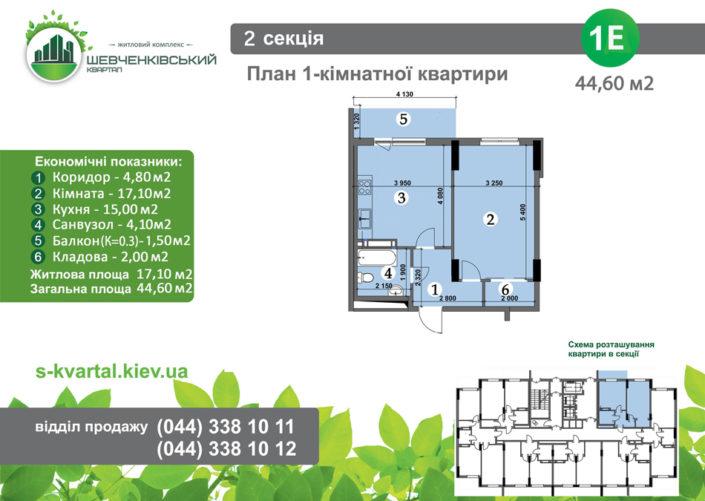Однокомнатная квартира 1Е
