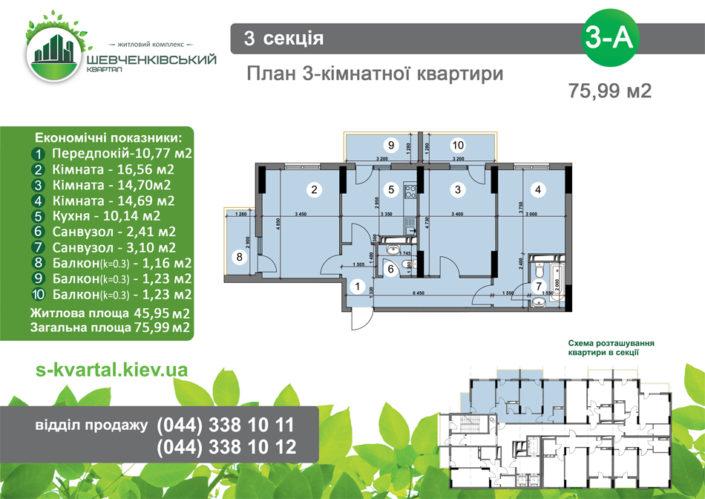 Трехкомнатная квартира 3А